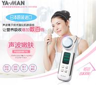 日本原装进口:YA-MAN 雅萌 HSI-13 声波温热美容仪 + 凑单品