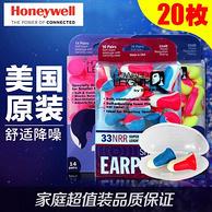 美国原装 Honeywell 霍尼韦尔 隔音防噪耳塞20枚