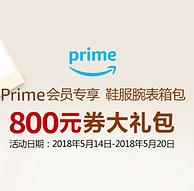 移动专享:中亚Prime会员  亚马逊中国 精选鞋靴箱包