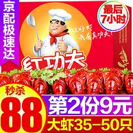 限3000份!全网销量第1! 1.8kg 红功夫小龙虾 爆款麻辣4-6钱