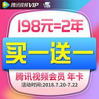 今晚结束!淘礼金1元: 腾讯视频 VIP会员 12个月