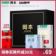 冈本旗舰店:Skin系列避孕套组合装共21片