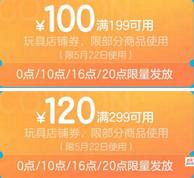 京东优惠券 整点领玩具199-100、299-120券