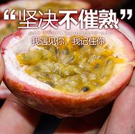 约20个大果,广西 百香果 2斤