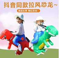 抖音同款:恐龙充气玩具服装