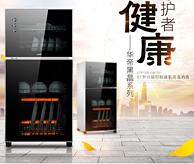 奥运会火炬制造商:华帝 高温+臭氧 消毒柜 81L容量 ZTP108-GB101