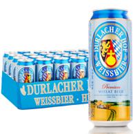 限地区:德国 Durlacher 德拉克 小麦啤酒500ml*24听*2件