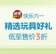 亚马逊中国 快乐六一精选玩具 低至售价3折