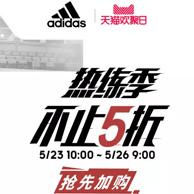 促销活动:adidas旗舰店 品牌团