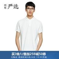 限尺码:网易严选 男士 短袖Polo衫*3件