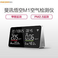 斐讯悟空M1空气检测仪