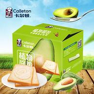 Calleton 卡尔顿 牛油果夹心吐司面包750g