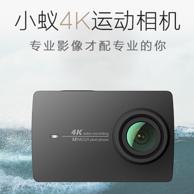 小米 小蚁 4K运动相机