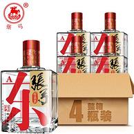 纯粮食酒 4瓶 张弓 52度 浓香型白酒500ml