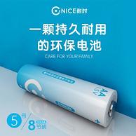 新能源電池 耐時 5號鋰鐵電池 8支裝