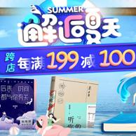促销活动:京东 湖北新华书店图书专营店