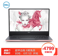 DELL 戴尔 灵越燃7000 II 14.0英寸轻薄窄边框笔记本电脑(i5-8250U 8G 128GSSD+1T MX150 2G IPS)