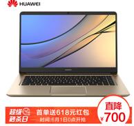 华为 MateBook D 15.6英寸轻薄笔记本电脑