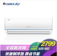 18日0点:格力 品圆 大1匹 变频冷暖 壁挂式空调 KFR-26GW/(26592)FNhDa-A3