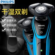 Philips 飞利浦 S5050 三刀头电动剃须刀