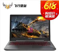 华硕 飞行堡垒FX63VD 15.6英寸游戏笔记本电脑