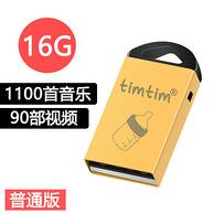 Timtim/替目16g车载u盘带无损抖音歌曲