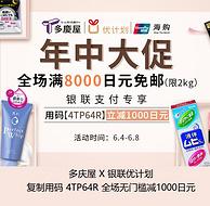 多庆屋中文官方商城 精选美妆个护品牌 年中大促