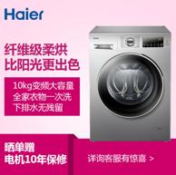 Haier 海尔 10kg 洗烘一体 滚筒洗衣机EG10014HBX19SU1JD