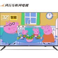 史低 再降97元 三星高清屏幕!风行电视 N32 液晶电视 32英寸