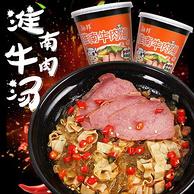 融邦 淮南牛肉汤红薯粉丝 55g*5杯装