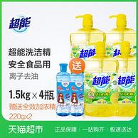6日0点、限地区:超能 柠檬活力洗洁精1.5kg*4瓶