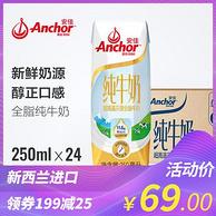 新西兰 Anchor 安佳 全脂UHT纯牛奶 250ml 24盒*3件