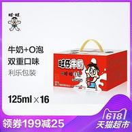 限地区:旺仔牛奶+O泡果奶 125ml*16瓶*4件