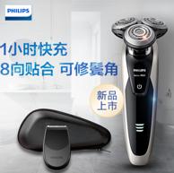 历史新低!Philips 飞利浦 S9000系列 电动剃须刀 S9041/12