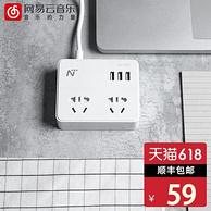 网易云音乐 2孔3口 USB小方盒插线板