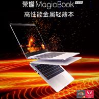 18日10点:华为 荣耀 MagicBook 14英寸笔记本(R5 2500U、8GB、256GB)