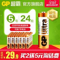 24粒 GP超霸 5号/7号 碱性电池