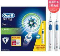 两只装!欧乐B Pro690 3D电动智能电动牙刷