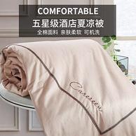 五星级酒店供应商 康尔馨 全棉 空调被150*210cm