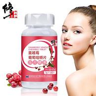 美白润肤 修正牌 蔓越莓葡萄籽精华咀嚼片*60片