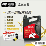 Jbaoy 京保养 统一汽车小保养套餐卡(5W-30全合成机油+品牌机滤+工时 )