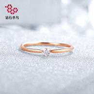 Zbird 钻石小鸟 18K金 钻石戒指