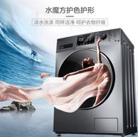 12日0点:小天鹅 水魔方 8kg 变频滚筒洗衣机TG80V86WMDY5