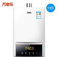双11预售:Macro 万家乐 JSQ26-T38 13升 燃气热水器