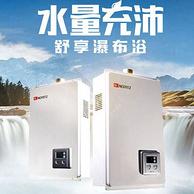 NORITZ能率 JSQ25-A/GQ-1380AFEX 燃气热水器 13升 智能精控恒温