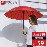 网易云音乐 经典红 长柄雨伞106cm