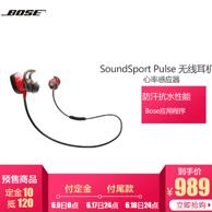 新低:心率版 Bose SoundSport Pulse 无线运动耳机