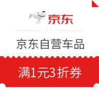 领券防身:京东 汽车用品