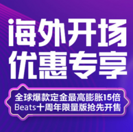 促销活动:苏宁海外购 全品类 预售