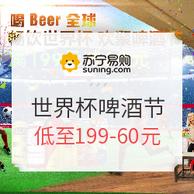 世界杯岂能少了啤酒?苏宁易购  啤酒专场